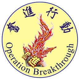 06 Operation Breakthrough HK