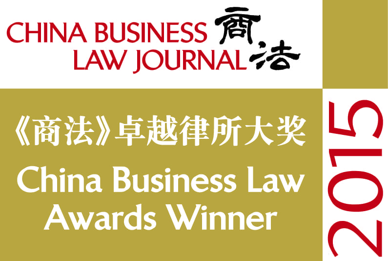 CBLJ China Business Law Awards